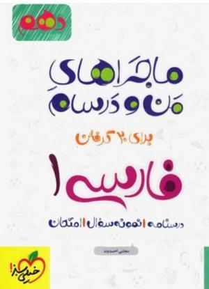ماجرا های من و درسام فارسی 1