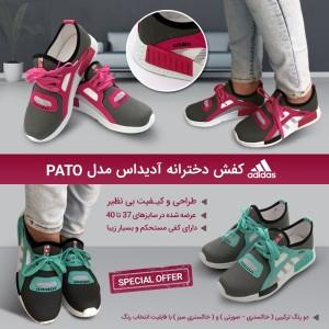 کفش دخترانه آدیداس مدل Pato-تصویر 2