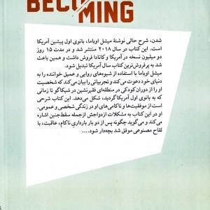 شدن-تصویر 2