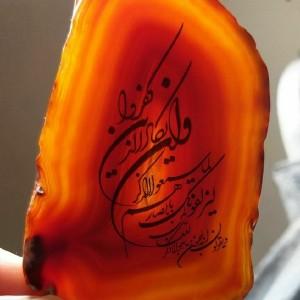عقیق پرتقالی طبیعی