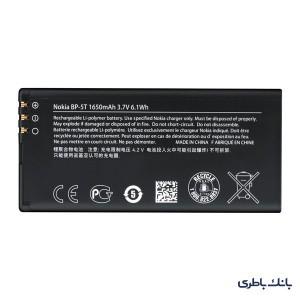 باتری موبایل مایکروسافت lumia 820 با کد فنی BP-5T-تصویر 3
