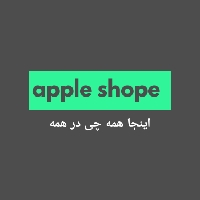 فروشگاه apple shope