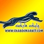 فروشگاه چابک مارکت