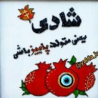 فروشگاه ویتراکده_یلدا