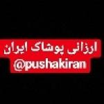 فروشگاه ارزانی پوشاک ایران