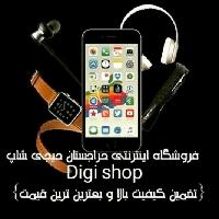 فروشگاه حراجستان دیجی شاپ