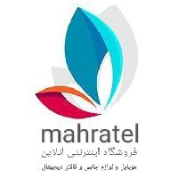 فروشگاه مهراتل(mahratel.ir)