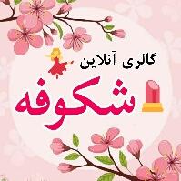 فروشگاه گالری شکوفه