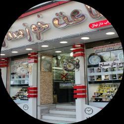 فروشگاه ساعت خوزستان