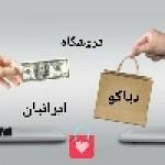 فروشگاه بازرگانی دیاکو ایرانیان