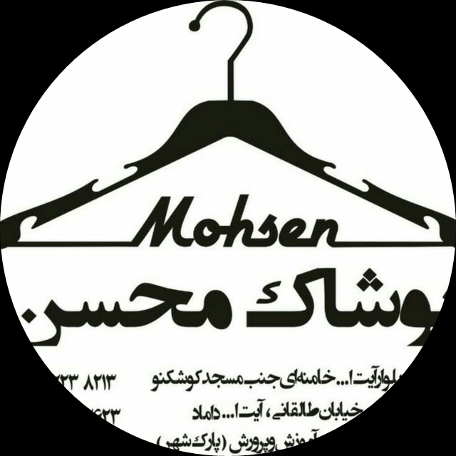 فروشگاه پوشاک محسن