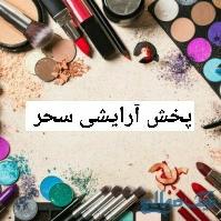 فروشگاه پخش آرایشی سحر Cosmetics Sahar